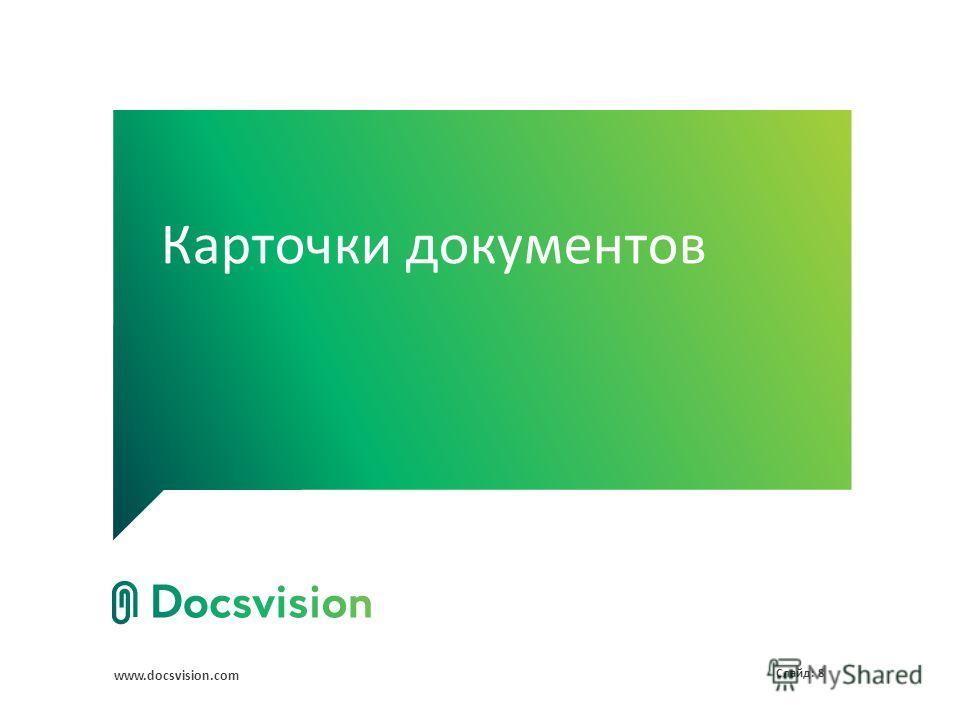 www.docsvision.com Слайд: 8 Карточки документов