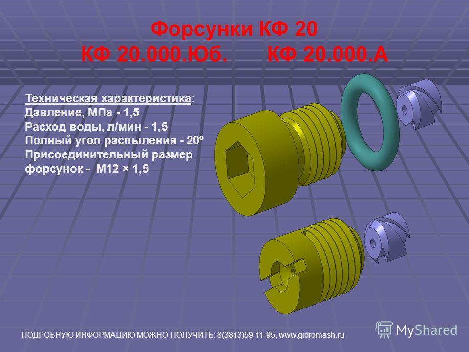 Форсунка КФ 20/0,5.000 Техническая характеристика: Давление, МПа - 1,5 Расход воды, л / мин - 1,5 Полный угол распыления - 20º Присоединительный размер форсунки - G 1/2