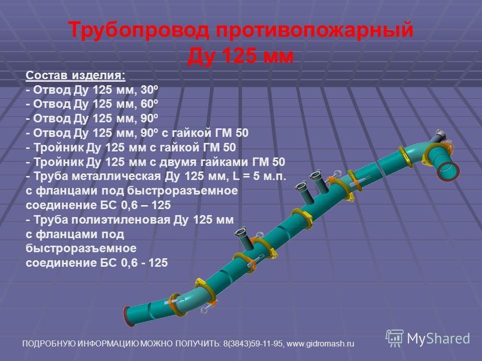 ТРУБОПРОВОДНАЯ АРМАТУРА (изготовление и ремонт) ПОДРОБНУЮ ИНФОРМАЦИЮ МОЖНО ПОЛУЧИТЬ: 8(3843)59-11-95, www.gidromash.ru -Трубопроводы комплектные шахтные (изготовление) трубопровод противопожарный трубопровод высоконапорный -Трубы для монтажа шахтных