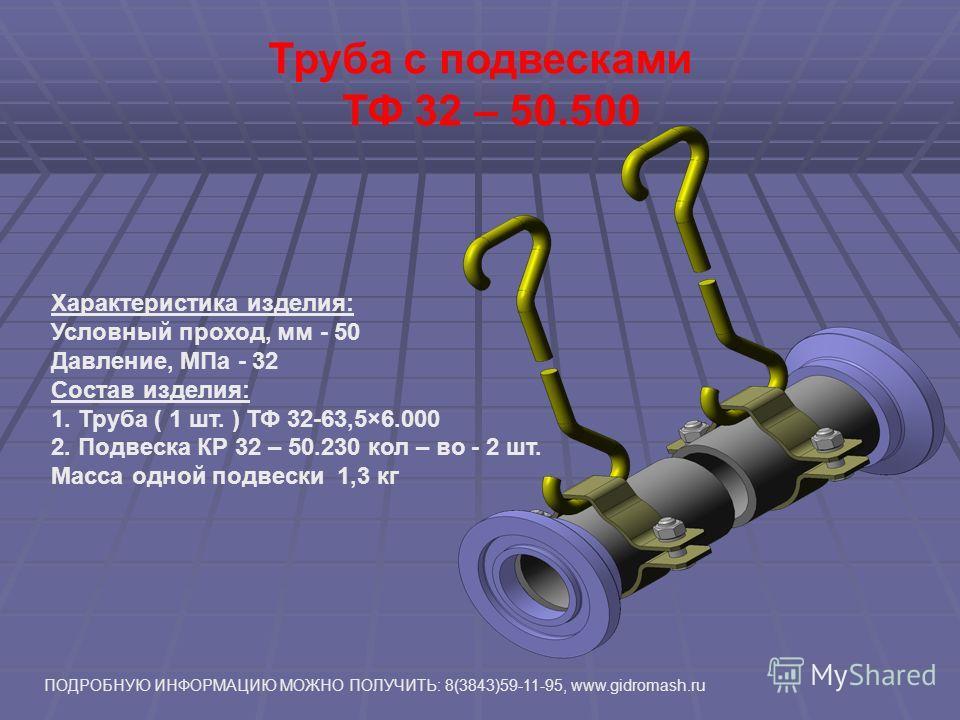 Трубопровод КР 32 – 50.000 Характеристика изделия: Условный проход 50 мм. Давление 32 МПа Состав изделия: 1.Заглушка КР 32 - 50.040 2.Встав КР 32 - 50.050 3.Труба ТФ 32 - 50.000 4.Компенсатор КР 32 - 50.200 5.Переходник КР 32 - 50.080 6.Встав КР 32 -