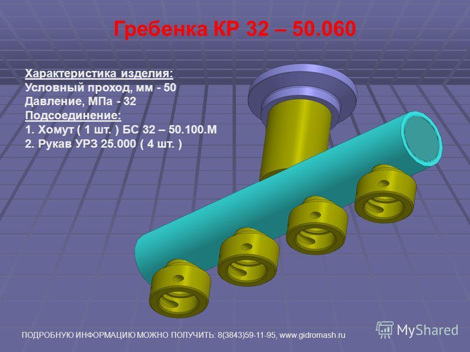 Труба с подвесками ТФ 32 – 50.500 Характеристика изделия: Условный проход, мм - 50 Давление, МПа - 32 Состав изделия: 1. Труба ( 1 шт. ) ТФ 32-63,5×6.000 2. Подвеска КР 32 – 50.230 кол – во - 2 шт. Масса одной подвески 1,3 кг ПОДРОБНУЮ ИНФОРМАЦИЮ МОЖ
