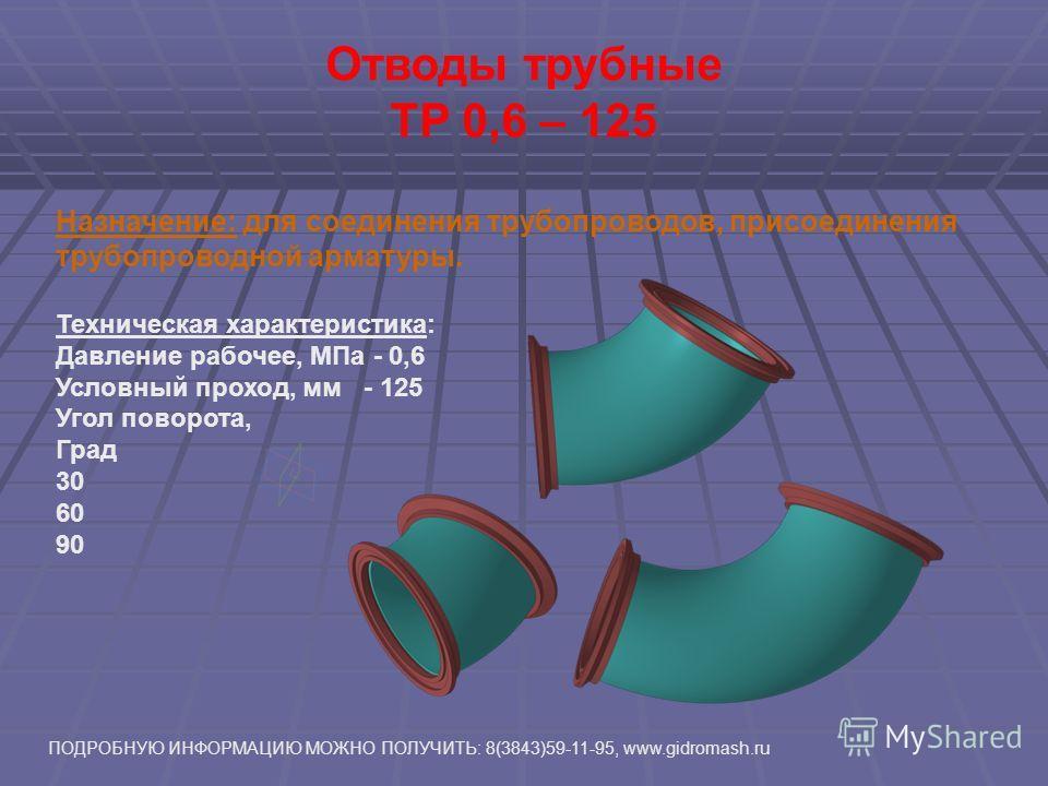 Компенсатор КР 32 – 50.200 Характеристика изделия: Условный проход, мм - 50 Давление, МПа - 32 Масса, кг - 19,8 Подсоединение: 1. Хомут ( 2 шт. ) БС 32 – 50.100.М 2. Рукав УРЗ 25.000 ( 4 шт. ) ПОДРОБНУЮ ИНФОРМАЦИЮ МОЖНО ПОЛУЧИТЬ: 8(3843)59-11-95, www