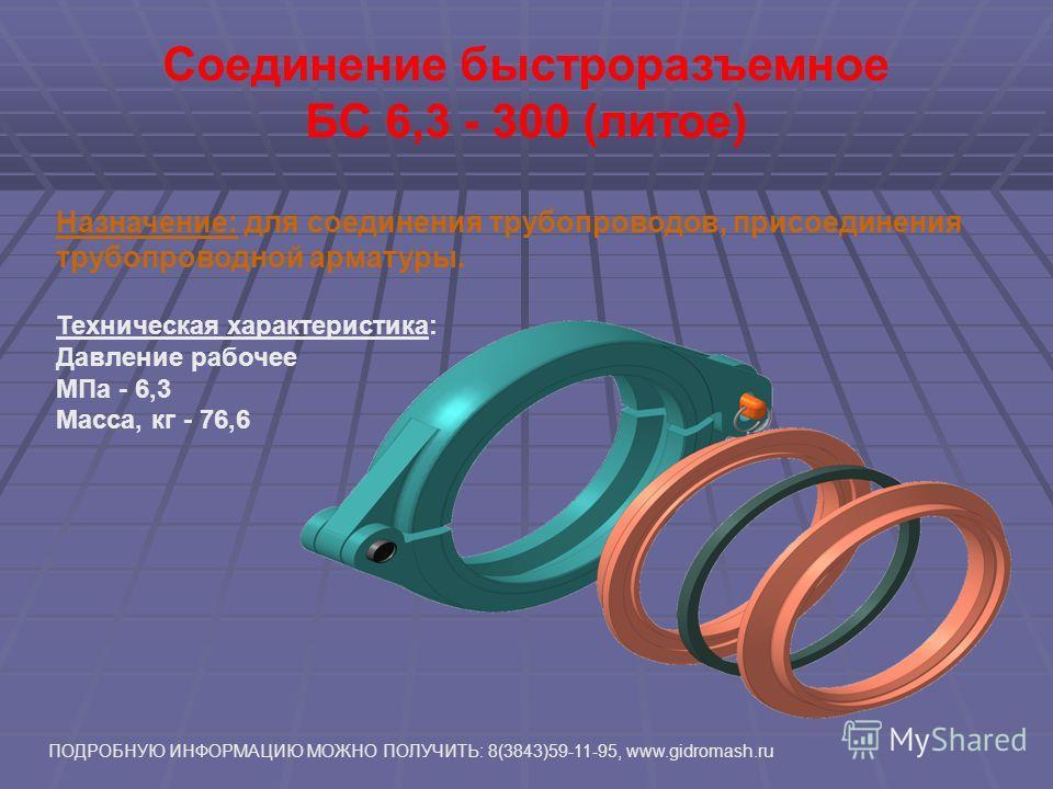 Соединение быстроразъемное БС 32 – 50 Назначение: для соединения трубопроводов, присоединения трубопроводной арматуры. Техническая характеристика: Давление рабочее МПа - 32 Масса, кг - 6,4 ПОДРОБНУЮ ИНФОРМАЦИЮ МОЖНО ПОЛУЧИТЬ: 8(3843)59-11-95, www.gid