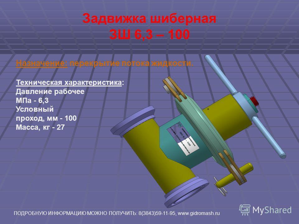 Хомут БС 4-400.010 Назначение: Для соединения трубопроводов, присоединения трубопроводной арматуры Техническая характеристика: Давление рабочее МПа - 4 Условный проход - 400мм. Масса, кг. – 25,2 ПОДРОБНУЮ ИНФОРМАЦИЮ МОЖНО ПОЛУЧИТЬ: 8(3843)59-11-95, w