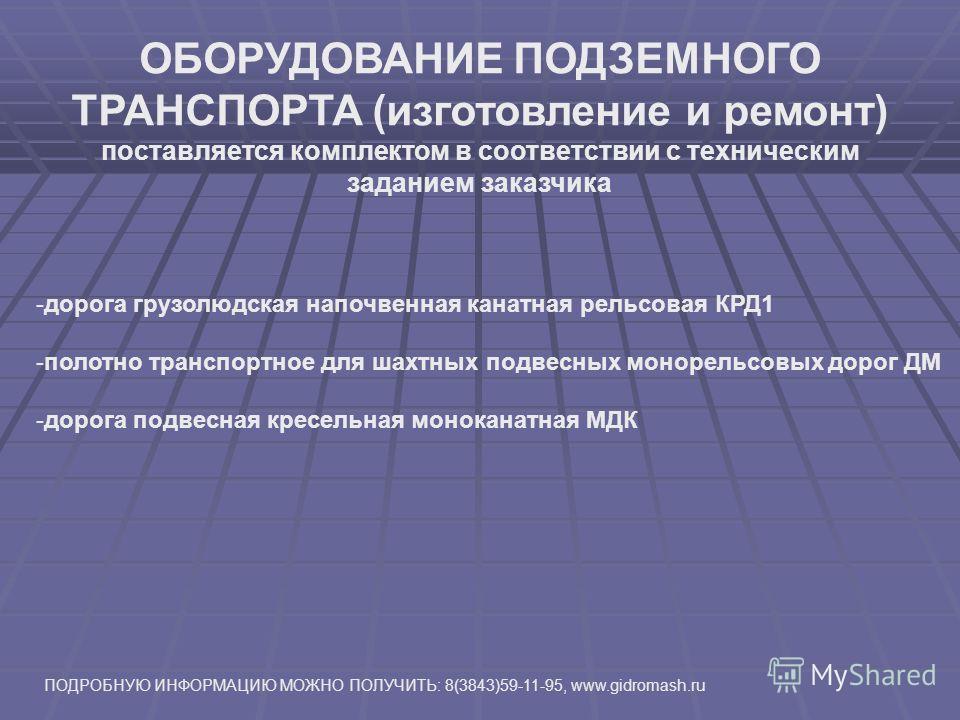 Клапан обратный КО 4-300.000 Назначение: предотвращение обратного потока жидкости Характеристика: Давление рабочее МПа - 4 Условный проход - 300мм Масса, кг. - 234кг ПОДРОБНУЮ ИНФОРМАЦИЮ МОЖНО ПОЛУЧИТЬ: 8(3843)59-11-95, www.gidromash.ru