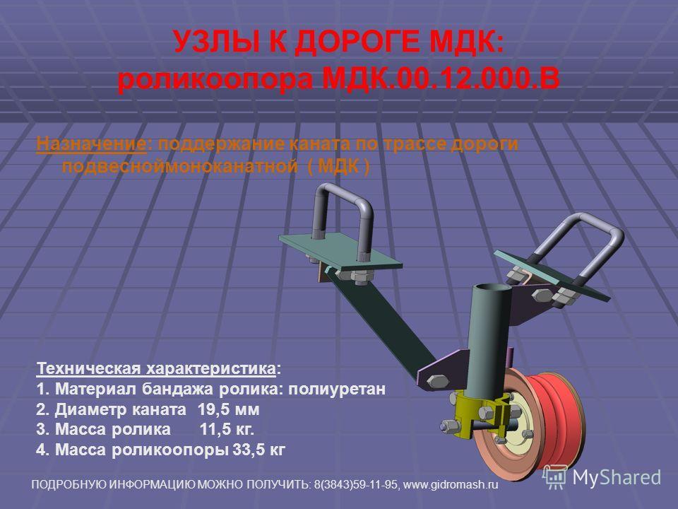 УЗЛЫ К ДОРОГЕ МДК: зажим МДК.00.11.010.А Назначение: Крепление сидения к канату по трассе дороги подвесной моноканатной ( МДК ) Техническая характеристика: 1. Диаметр каната 19,5 мм 2. Масса зажима 2,85 кг ПОДРОБНУЮ ИНФОРМАЦИЮ МОЖНО ПОЛУЧИТЬ: 8(3843)