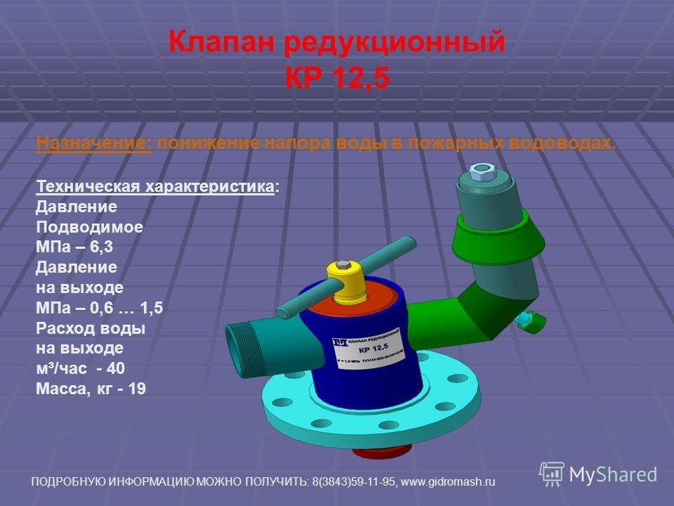 Задвижка шиберная ЗШ 6,3 – 100 Назначение: перекрытие потока жидкости. Техническая характеристика: Давление рабочее МПа - 6,3 Условный проход, мм - 100 Масса, кг - 27 ПОДРОБНУЮ ИНФОРМАЦИЮ МОЖНО ПОЛУЧИТЬ: 8(3843)59-11-95, www.gidromash.ru