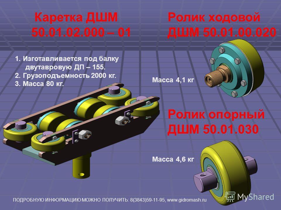 Отвод шаровый ОШ 3 – 350 Характеристика изделия: Условный проход 350 мм Давление рабочее 3 МПа Угол поворота в любой плоскости 22,5º Масса 105 кг Материал манжеты: полиуретан. Соединение быстроразъемное БС 3 - 350 ПОДРОБНУЮ ИНФОРМАЦИЮ МОЖНО ПОЛУЧИТЬ: