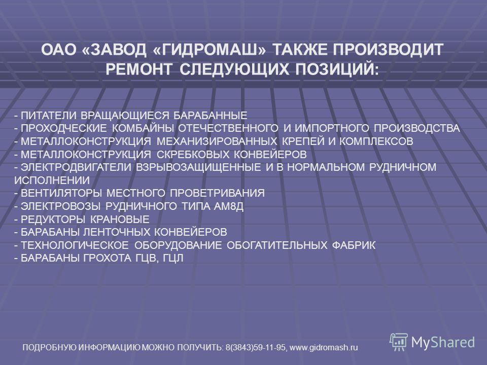 Консоль КМ 142.05.000 Назначение: комплектация крепи механизированной КМ 142.00.000 Характеристика: Масса, кг. – 790кг. ПОДРОБНУЮ ИНФОРМАЦИЮ МОЖНО ПОЛУЧИТЬ: 8(3843)59-11-95, www.gidromash.ru