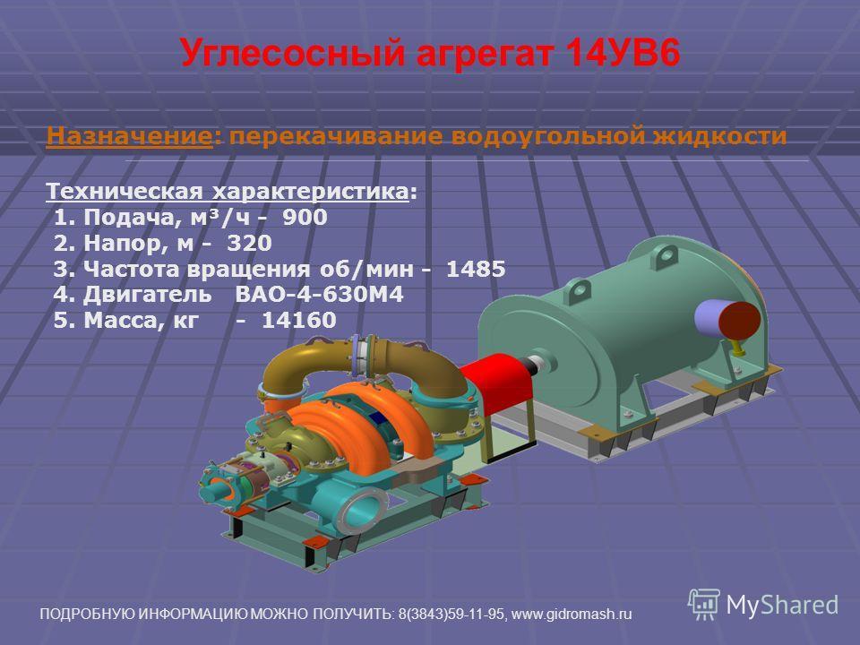 Углесос 14УВ6 Назначение: предназначен для перекачивания водоугольной химически нейтральной гидросмеси Техническая характеристика: 1. Подача, м³/ч -900 2. Напор, м - 320 3. Частота вращения об/мин - 1485 4.Масса, кг - 5730 ПОДРОБНУЮ ИНФОРМАЦИЮ МОЖНО