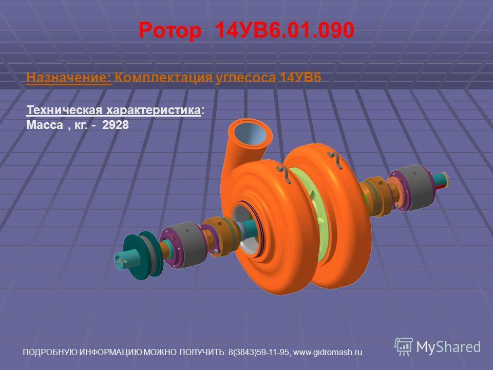 Углесосный агрегат 14УВ6 Назначение: перекачивание водоугольной жидкости Техническая характеристика: 1. Подача, м³/ч - 900 2. Напор, м - 320 3. Частота вращения об/мин - 1485 4. Двигатель ВАО-4-630М4 5. Масса, кг - 14160 ПОДРОБНУЮ ИНФОРМАЦИЮ МОЖНО ПО