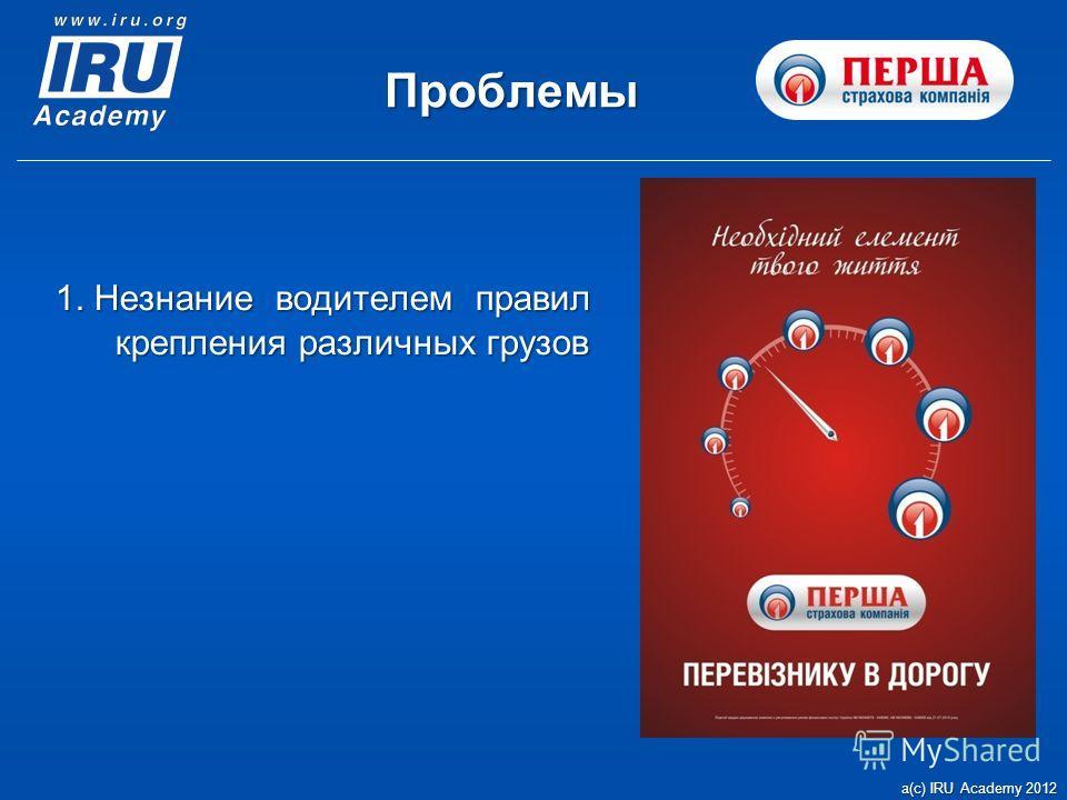 Проблемы 1. Незнание водителем правил крепления различных грузов а(c) IRU Academy 2012