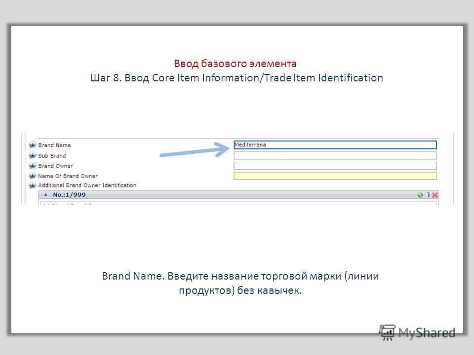 Ввод базового элемента Шаг 8. Ввод Core Item Information/Trade Item Identification Brand Name. Введите название торговой марки (линии продуктов) без кавычек.