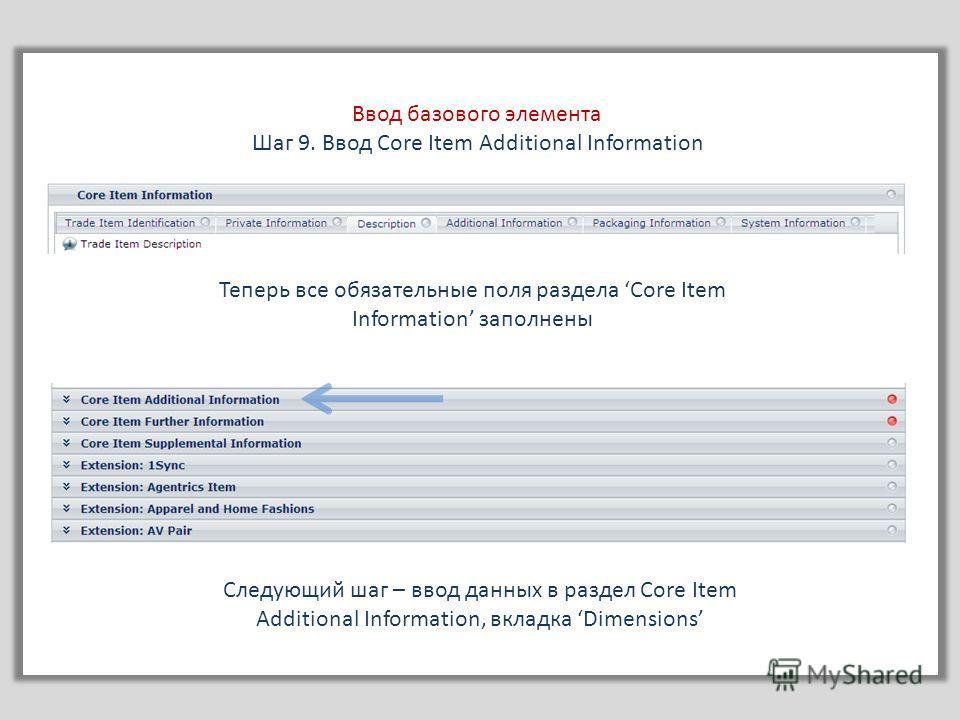 Ввод базового элемента Шаг 9. Ввод Core Item Additional Information Теперь все обязательные поля раздела Core Item Information заполнены Следующий шаг – ввод данных в раздел Core Item Additional Information, вкладка Dimensions