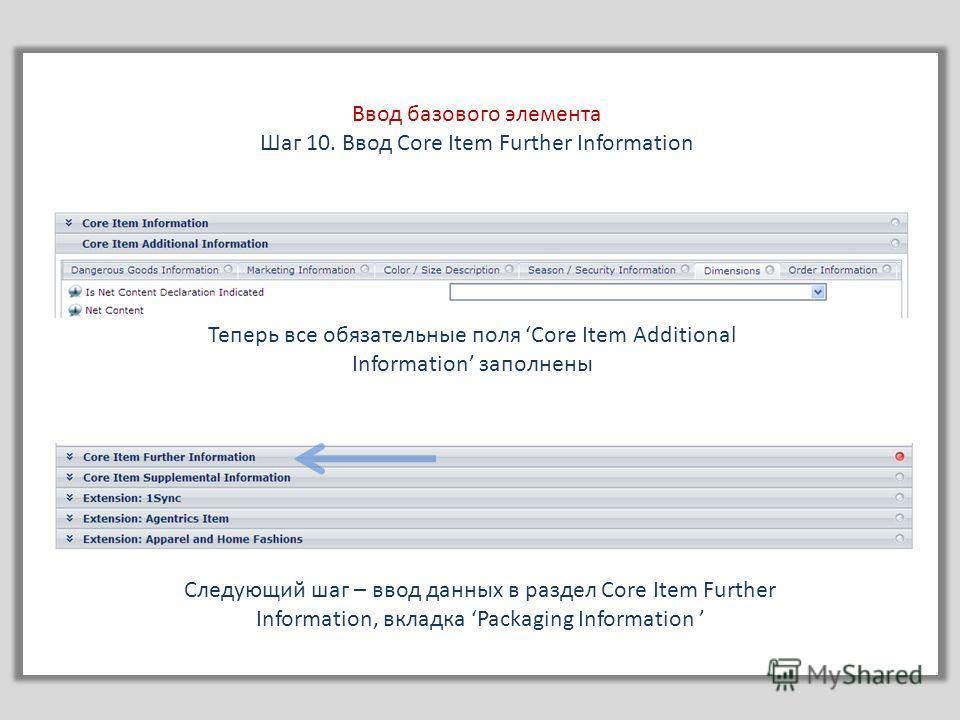 Ввод базового элемента Шаг 10. Ввод Core Item Further Information Теперь все обязательные поля Core Item Additional Information заполнены Следующий шаг – ввод данных в раздел Core Item Further Information, вкладка Packaging Information
