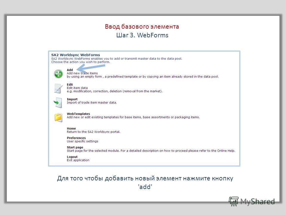 Ввод базового элемента Шаг 3. WebForms Для того чтобы добавить новый элемент нажмите кнопку 'add'