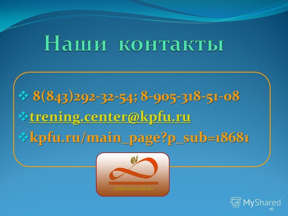 8(843)292-32-54; 8-905-318-51-08 8(843)292-32-54; 8-905-318-51-08 trening.center@kpfu.ru trening.center@kpfu.ru trening.center@kpfu.ru kpfu.ru/main_page?p_sub=18681 kpfu.ru/main_page?p_sub=18681 16