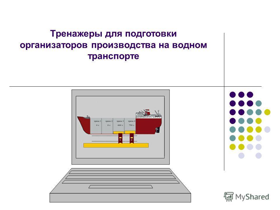 Тренажеры для подготовки организаторов производства на водном транспорте