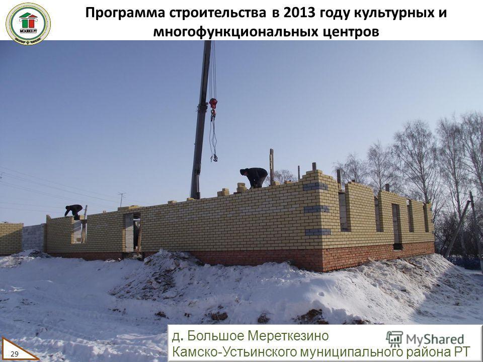 Программа строительства в 2013 году культурных и многофункциональных центров 29 д. Большое Мереткезино Камско-Устьинского муниципального района РТ 29
