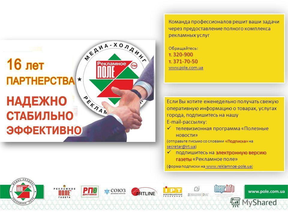 Если Вы хотите еженедельно получать свежую оперативную информацию о товарах, услугах города, подпишитесь на нашу E-mail-рассылку: телевизионная программа «Полезные новости» «Подписка» (отправьте письмо со словами «Подписка» на secretar@irt.ua) secret