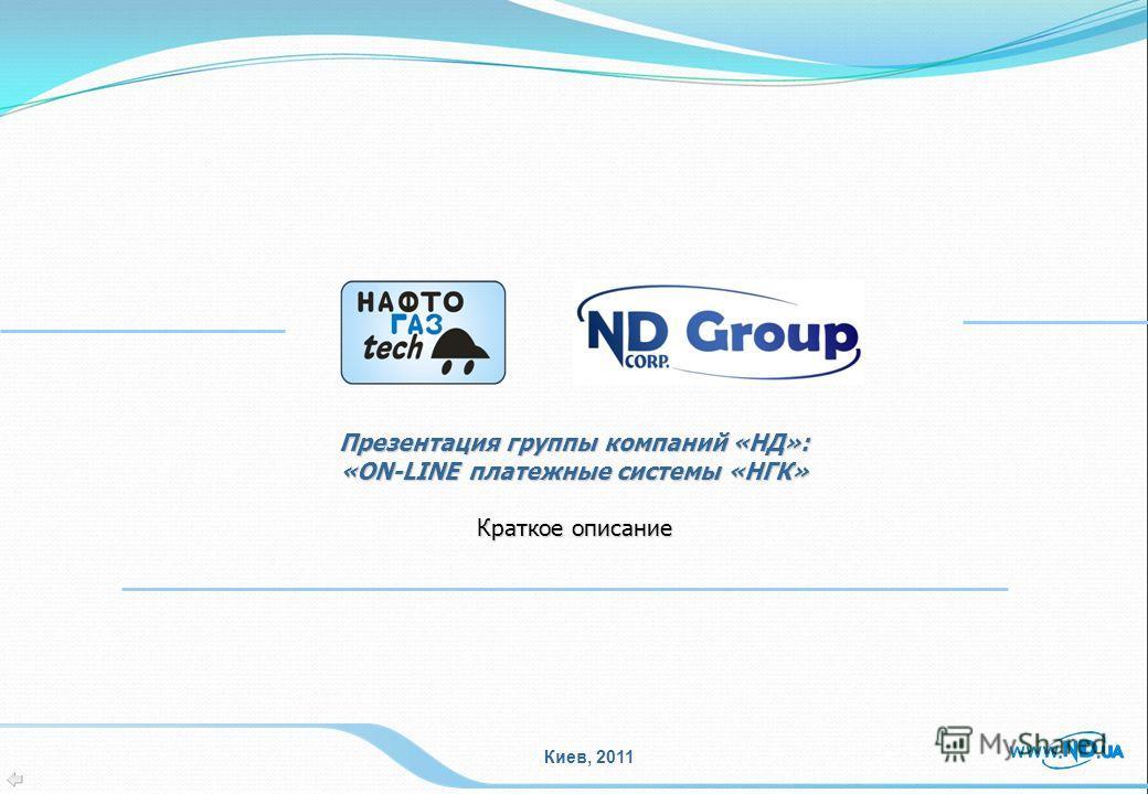 Киев, 2011 Презентация группы компаний «НД»: «ON-LINE платежные системы «НГК» Краткое описание