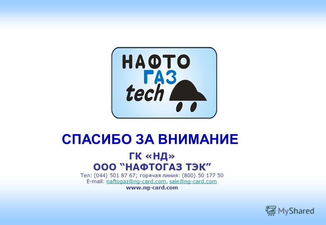 ГК «НД» ООО НАФТОГАЗ ТЭК Тел: (044) 501 87 67; горячая линия: (800) 50 177 50 E-mail: naftogaz@ng-card.com, sale@ng-card.com naftogaz@ng-card.comsale@ng-card.comnaftogaz@ng-card.comsale@ng-card.comwww.ng-card.com СПАСИБО ЗА ВНИМАНИЕ