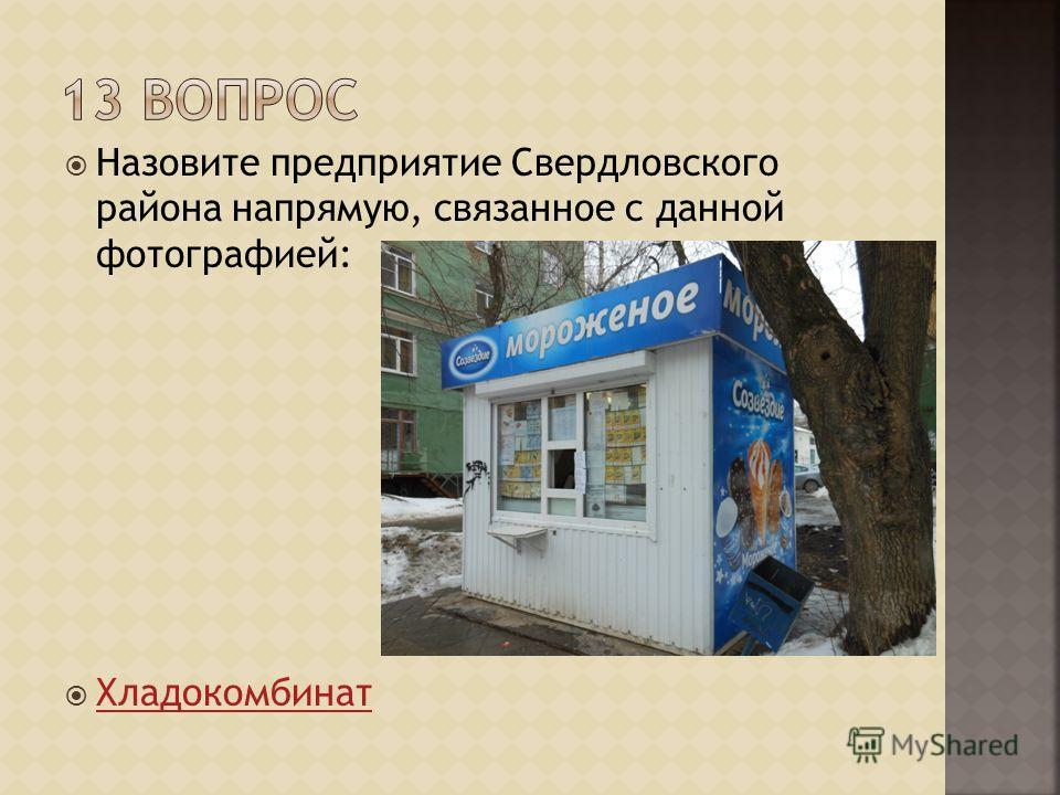 Назовите предприятие Свердловского района напрямую, связанное с данной фотографией: Хладокомбинат