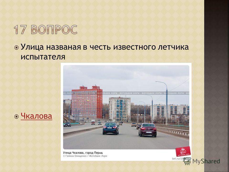 Улица названая в честь известного летчика испытателя Чкалова