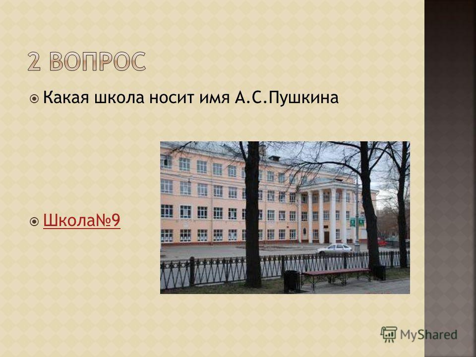 Какая школа носит имя А.С.Пушкина Школа9