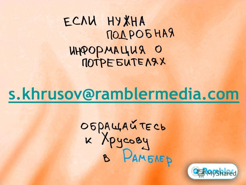 s.khrusov@ramblermedia.com
