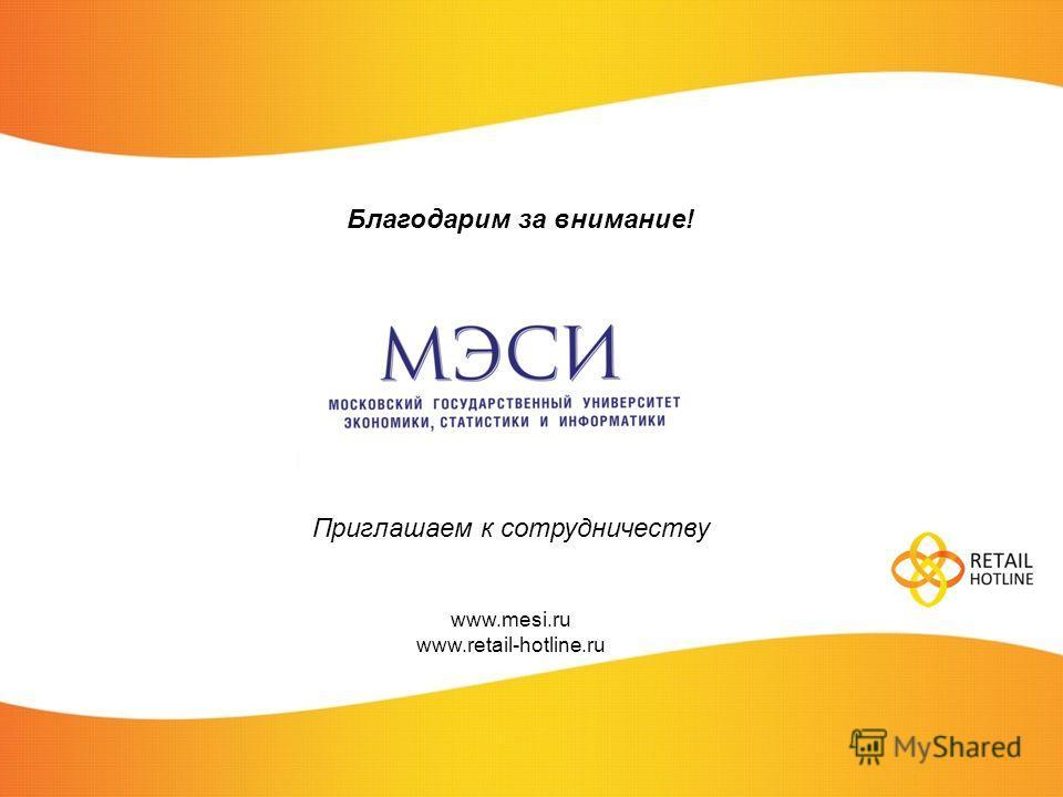Приглашаем к сотрудничеству www.mesi.ru www.retail-hotline.ru Благодарим за внимание!