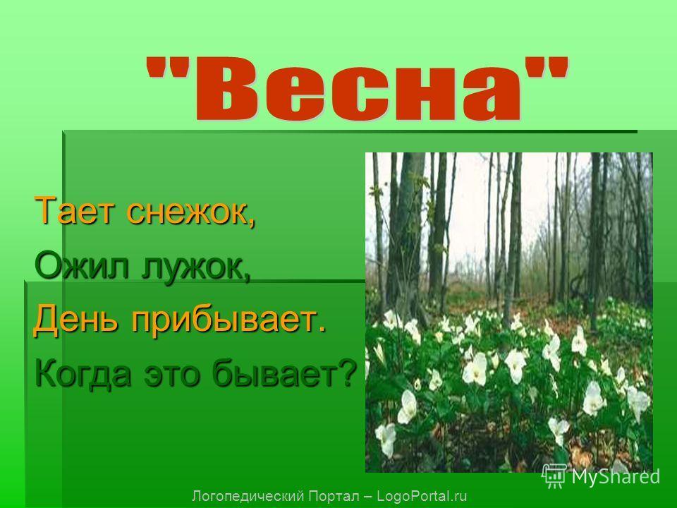 Тает снежок, Ожил лужок, День прибывает. Когда это бывает? Логопедический Портал – LogoPortal.ru