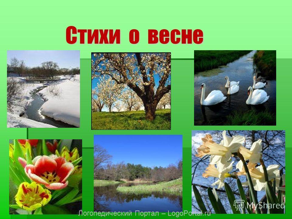 Стихи о весне Логопедический Портал – LogoPortal.ru