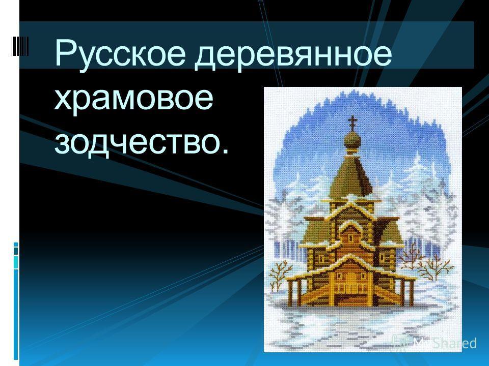 Русское деревянное храмовое зодчество.