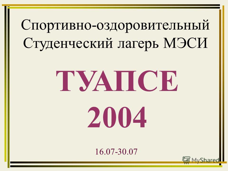 16.07-30.07 ТУАПСЕ 2004 Спортивно-оздоровительный Студенческий лагерь МЭСИ