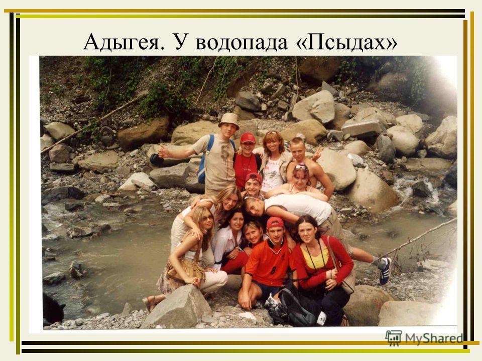 Адыгея. У водопада «Псыдах»