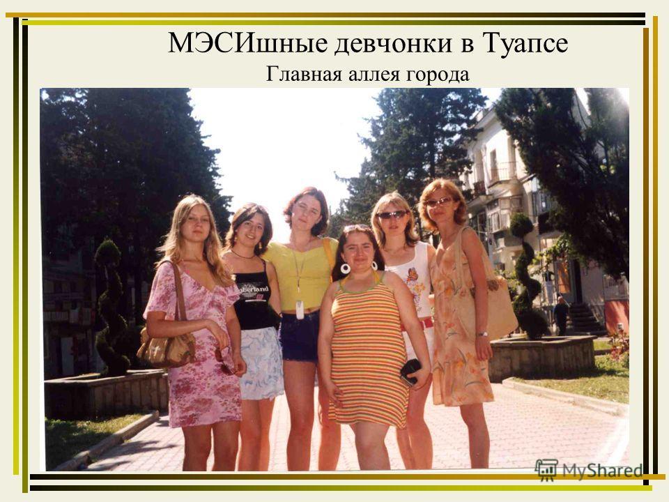 МЭСИшные девчонки в Туапсе Главная аллея города