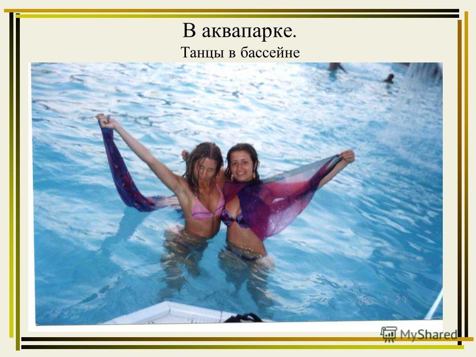 В аквапарке. Танцы в бассейне