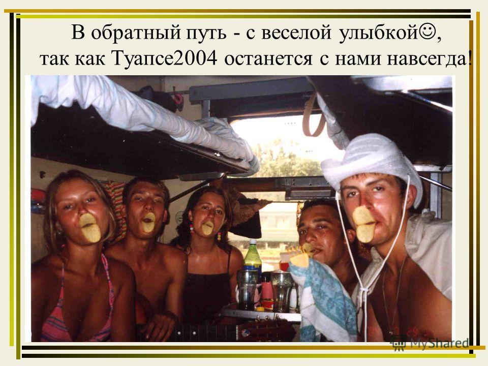 В обратный путь - с веселой улыбкой, так как Туапсе2004 останется с нами навсегда!