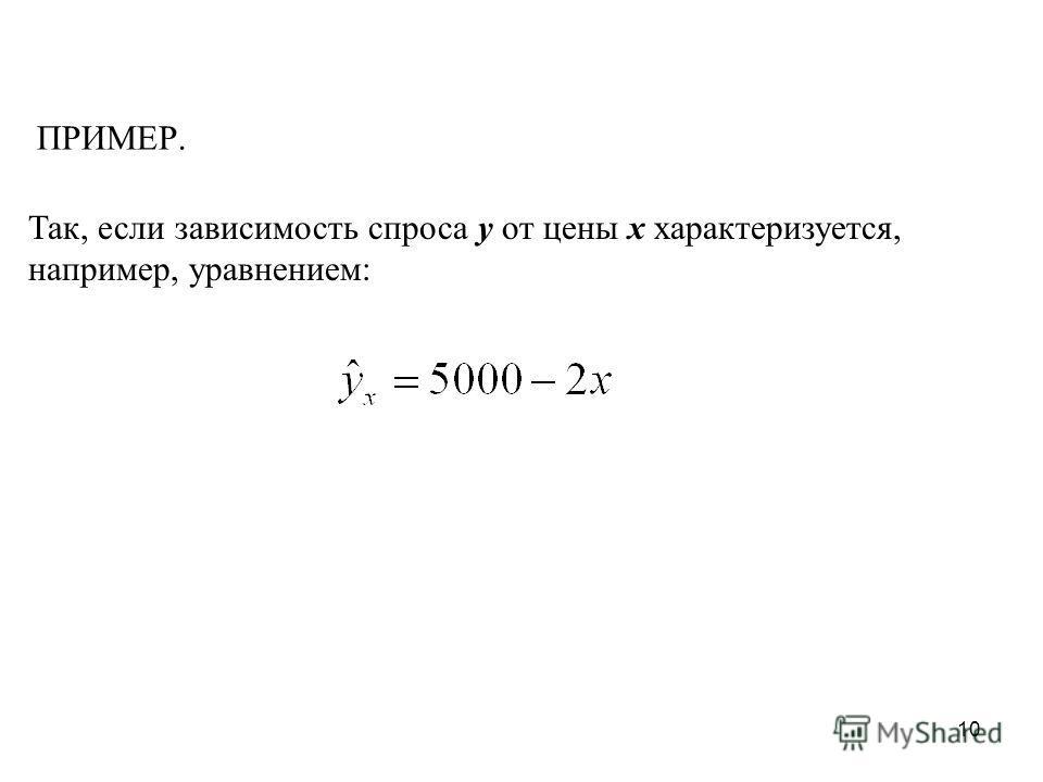 10 ПРИМЕР. Так, если зависимость спроса у от цены х характеризуется, например, уравнением: