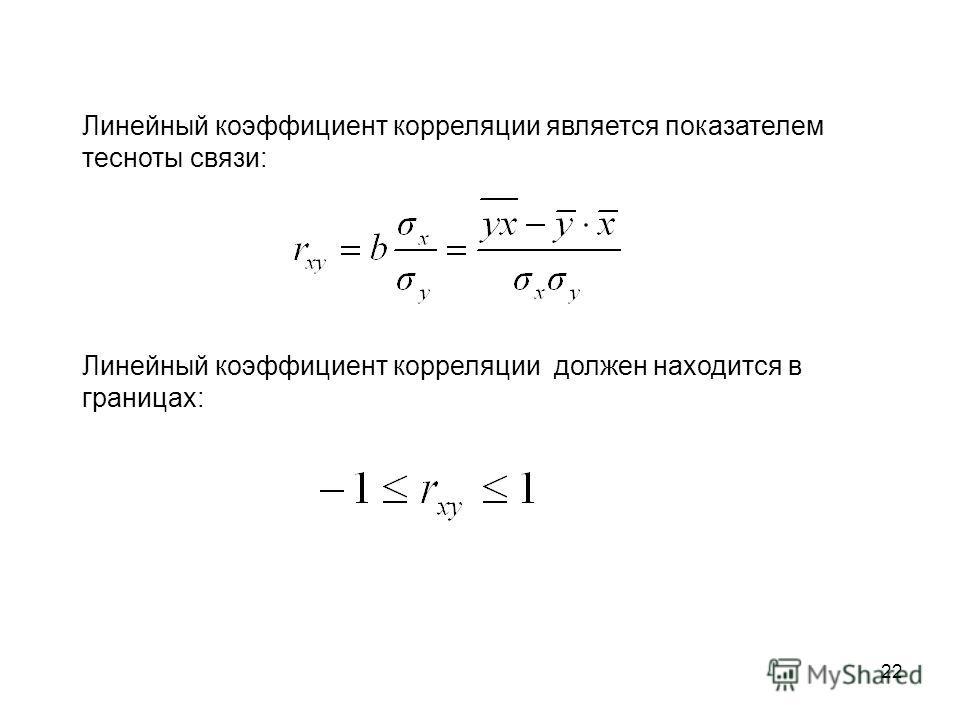 22 Линейный коэффициент корреляции должен находится в границах: Линейный коэффициент корреляции является показателем тесноты связи: