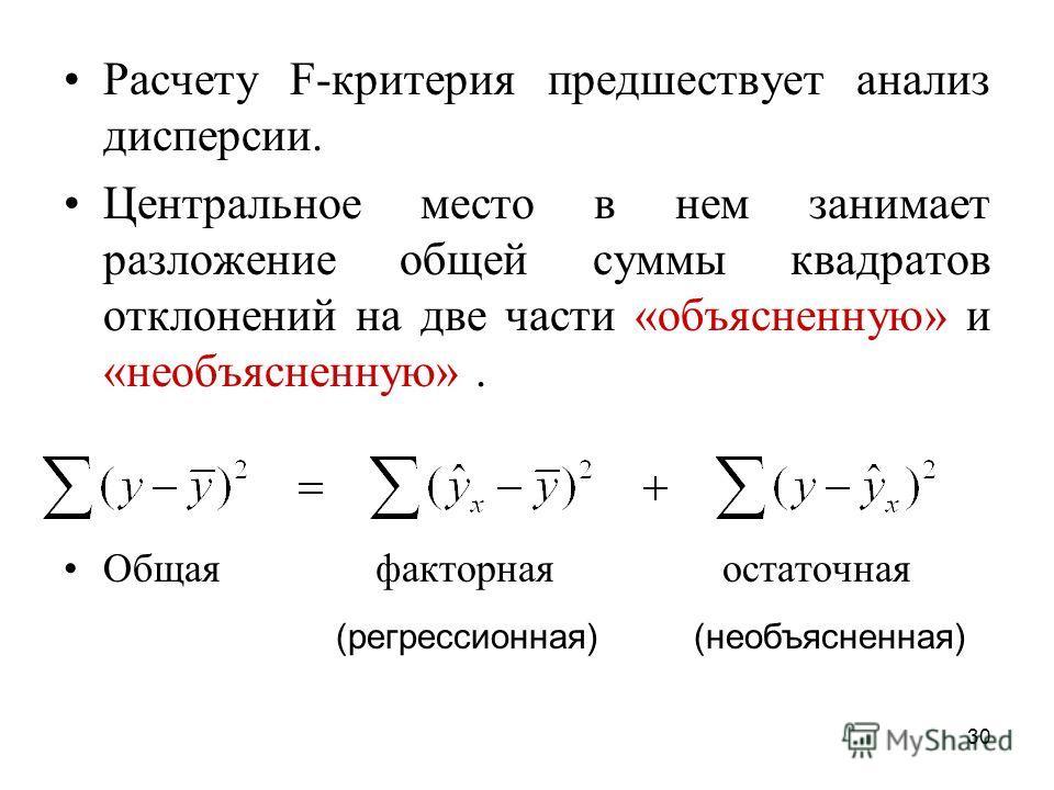30 Расчету F-критерия предшествует анализ дисперсии. Центральное место в нем занимает разложение общей суммы квадратов отклонений на две части «объясненную» и «необъясненную». Общая факторная остаточная (регрессионная) (необъясненная)