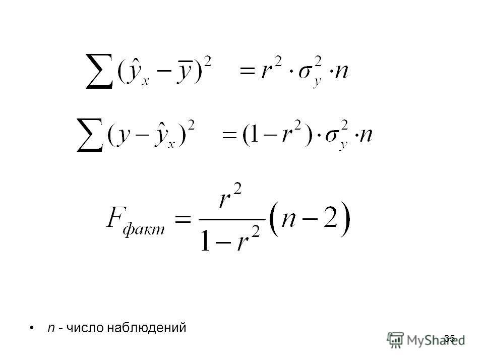 35 n - число наблюдений
