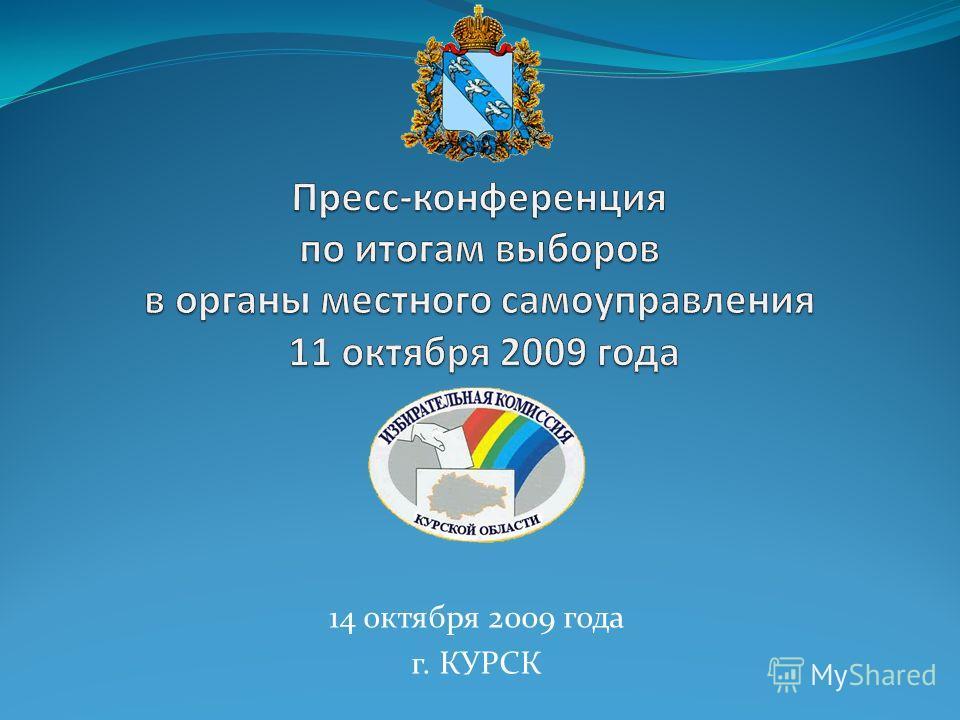 14 октября 2009 года г. КУРСК