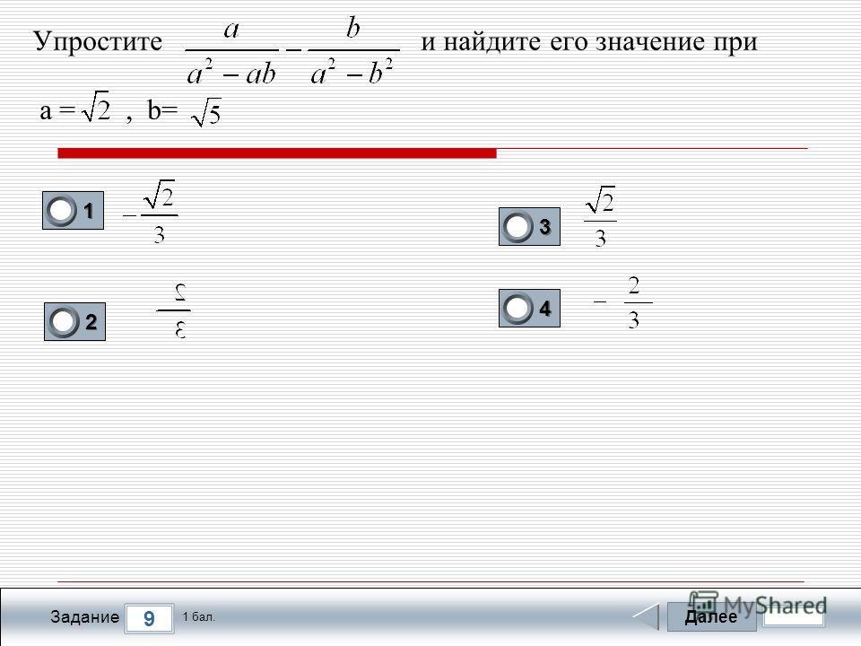 Далее 9 Задание 1 бал. 1111 2222 3333 4444 Упростите и найдите его значение при а =, b=