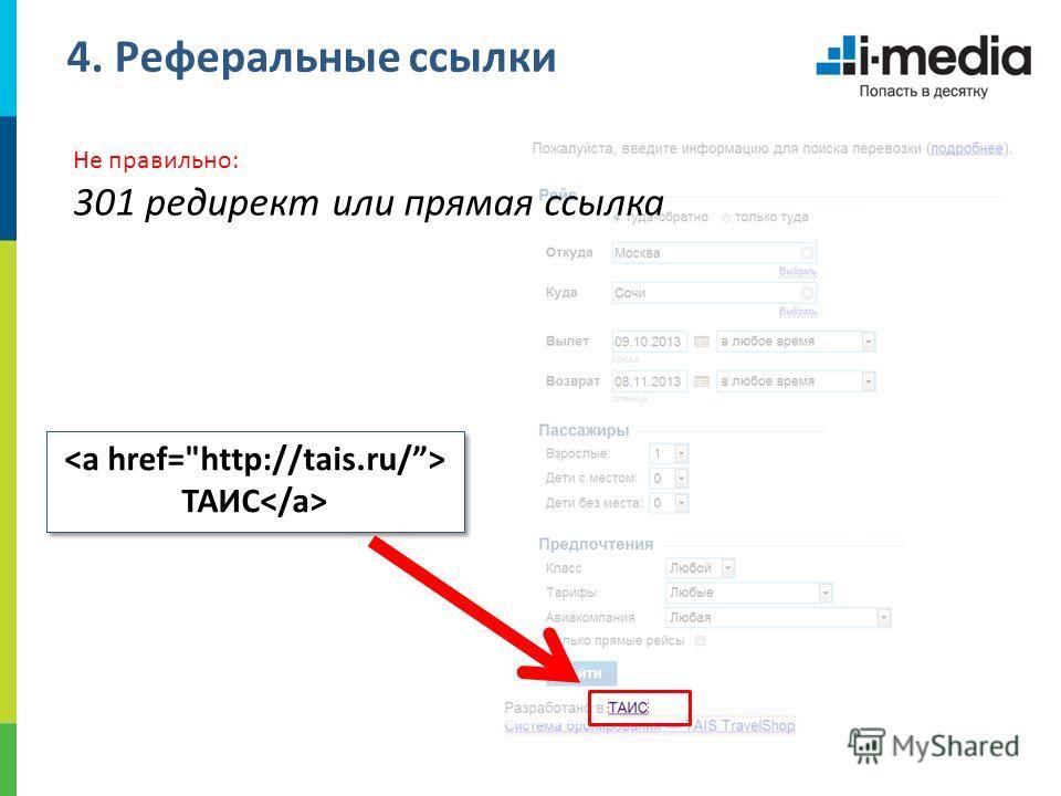 4. Реферальные ссылки ТАИС Не правильно: 301 редирект или прямая ссылка