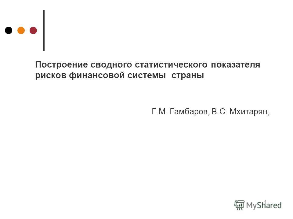 1 Г.М. Гамбаров, В.С. Мхитарян, Построение сводного статистического показателя рисков финансовой системы страны