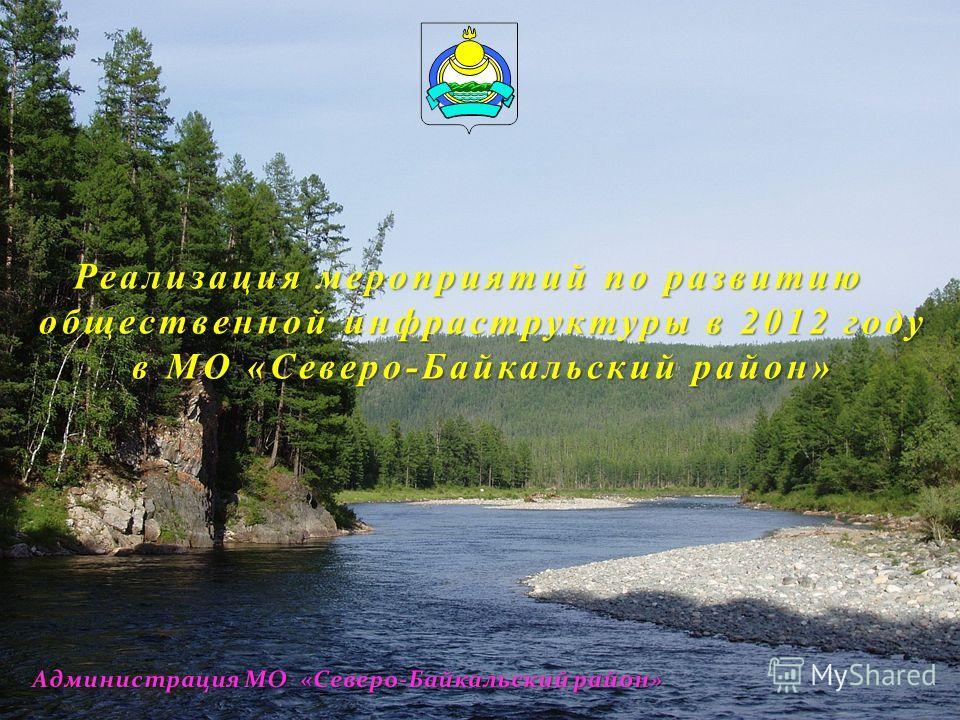 Реализация мероприятий по развитию общественной инфраструктуры в 2012 году в МО «Северо-Байкальский район»