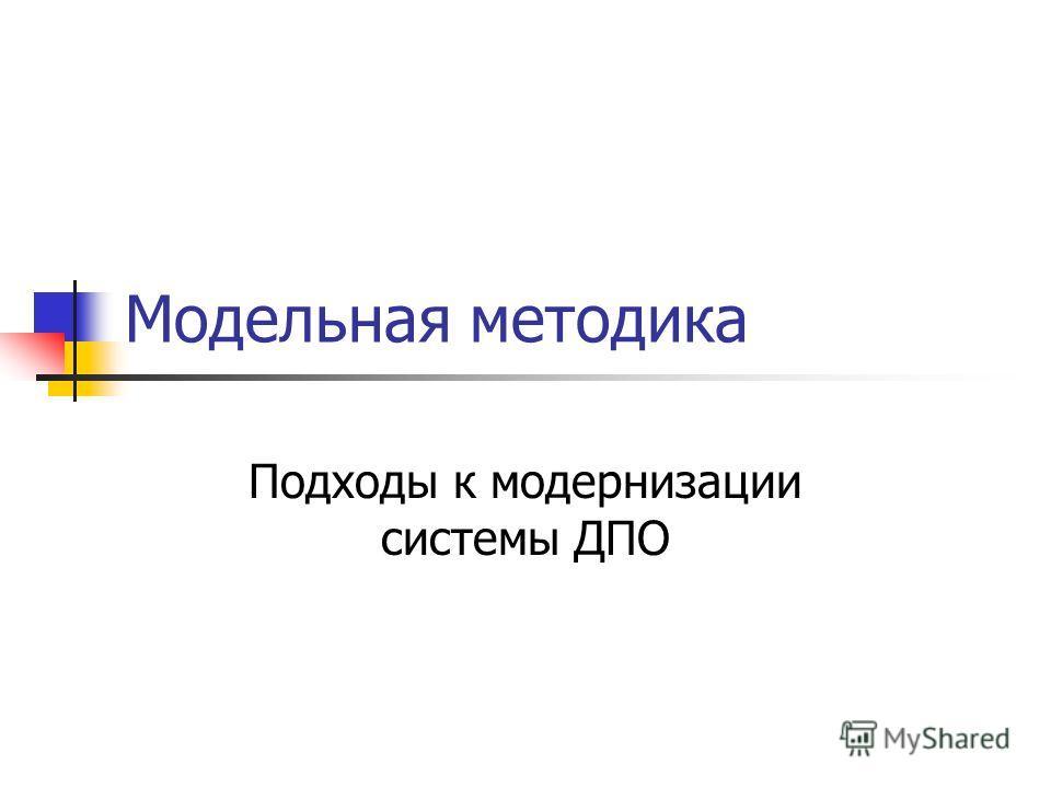 Модельная методика Подходы к модернизации системы ДПО