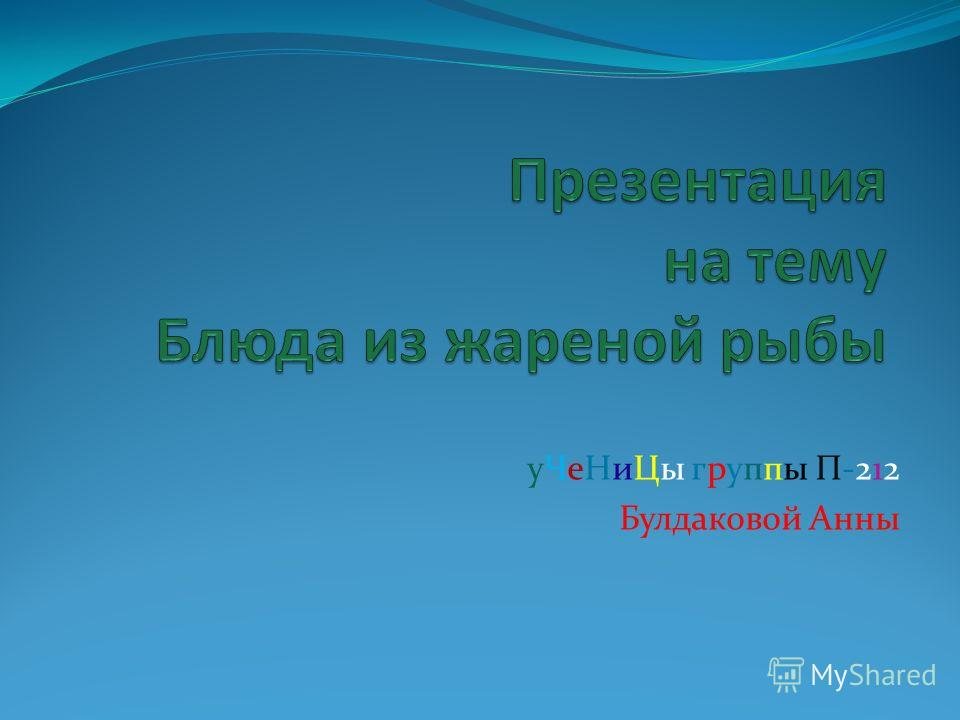 уЧеНиЦы группы П-212 Булдаковой Анны